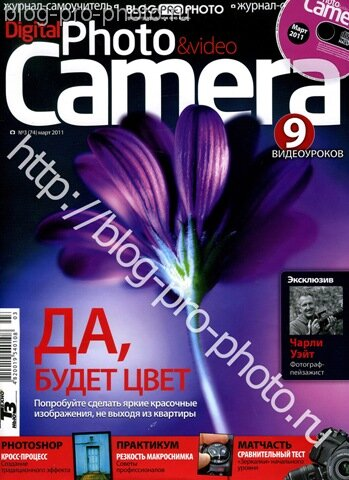Digital Photo & Video Camera 3 2011 (март 2011)