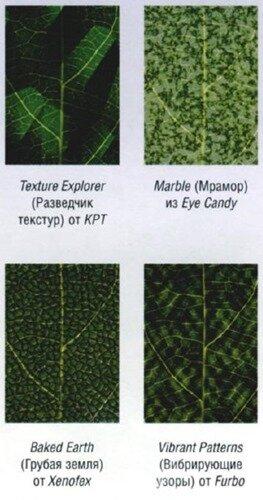 текстурные фильтры